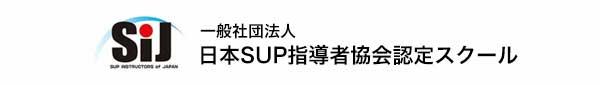 一般社団法人 日本SUP指導者協会