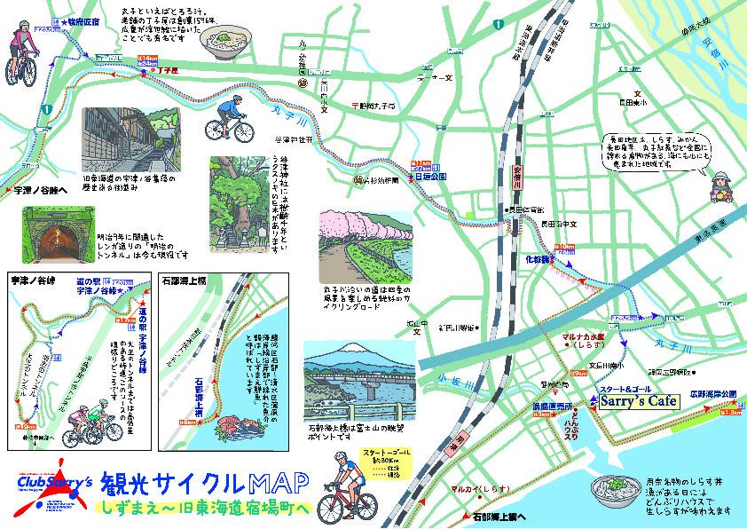 クラブサリーズサイクルマップ