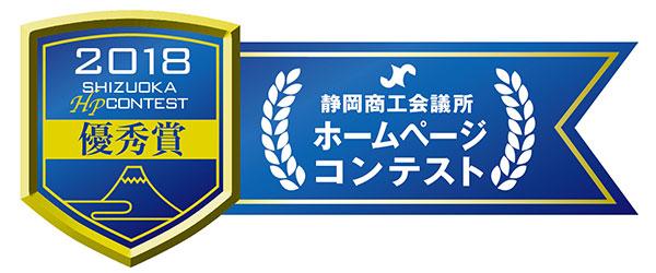 静岡商工会議所ホームページコンテスト2018受賞